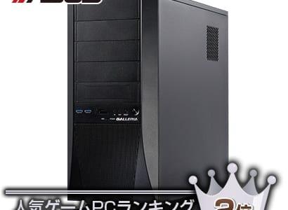 【コスパ最強】ガレリアXT(GALLERIA XT)の評価を独自目線でレビュー!