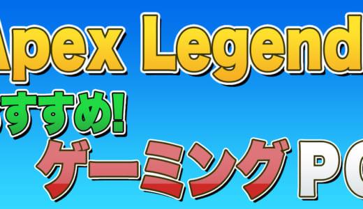【240fps】Apex LegendおすすめゲーミングPC!快適に遊べるパソコンを厳選!