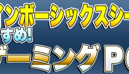 【おすすめ厳選】レインボーシックスシージおすすめゲーミングPC!快適に遊ぶ選び方!