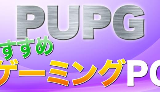 【240fps】PUBGにおすすめのゲーミングPC!推奨・快適スペック解説!