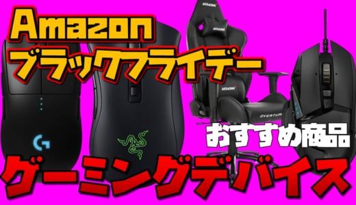 【Amazonブラックフライデー】ゲーミングデバイスおすすめ商品一覧!