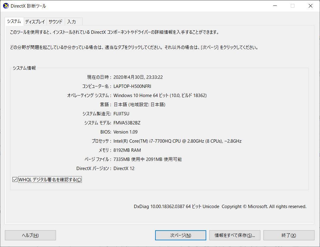 DirectX 診断ツール